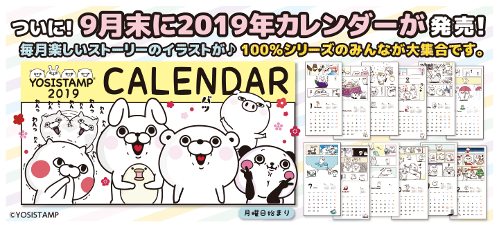 2019年カレンダー発売!