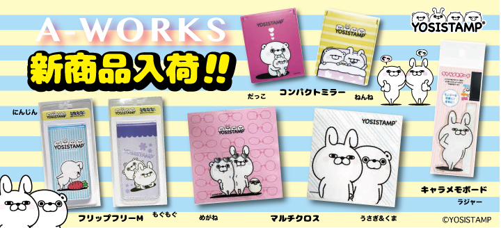 A-WOKS新商品入荷!