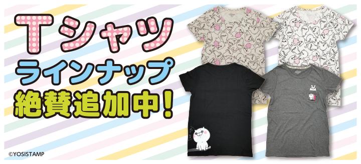 Tシャツラインナップ絶賛追加中!