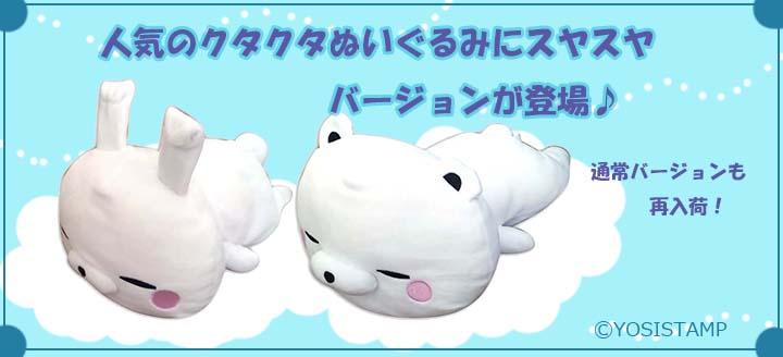 ぬいぐるみ新商品登場!